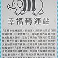 宜蘭幸福轉運站 06.jpg