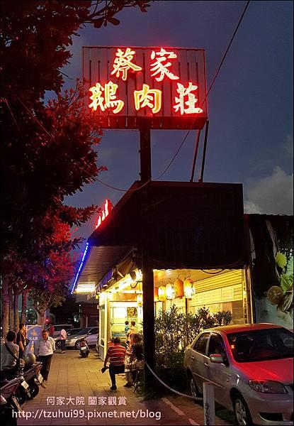 林口蔡家鵝肉莊 01.jpg