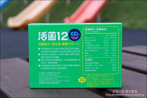 小兒利撒爾晶名葉黃素+活菌12 12.JPG