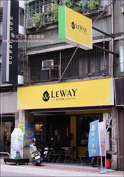 Leway 樂的本味 01.JPG