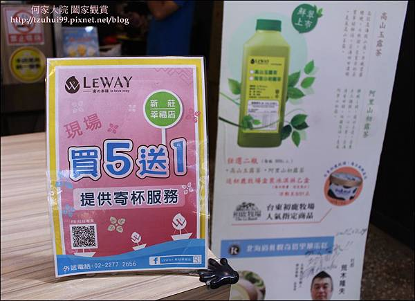 Leway 樂的本味 09.JPG