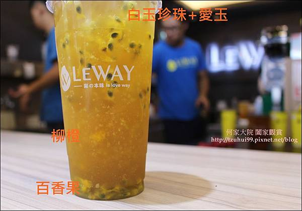 Leway 樂的本味 15.JPG