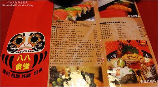 板橋八八食堂 04.JPG