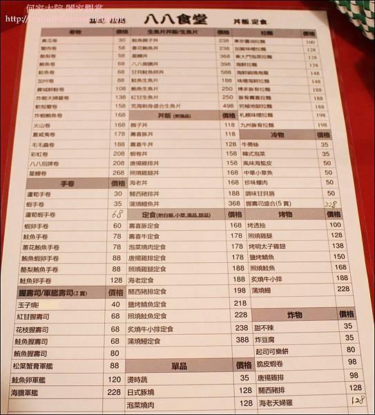 板橋八八食堂 07.JPG