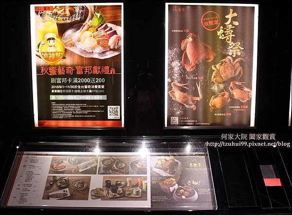 ikki板橋藝奇新日本料理 05.JPG