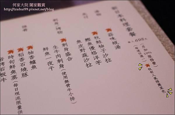 ikki板橋藝奇新日本料理 11.JPG
