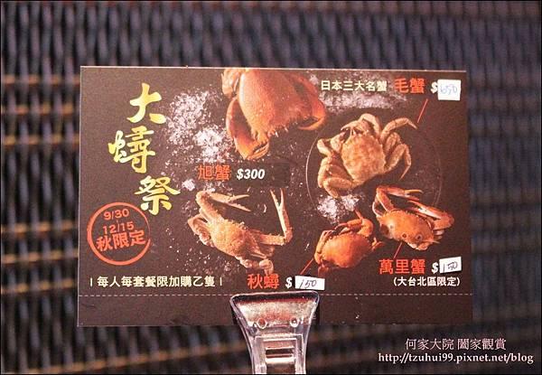 ikki板橋藝奇新日本料理 15.JPG