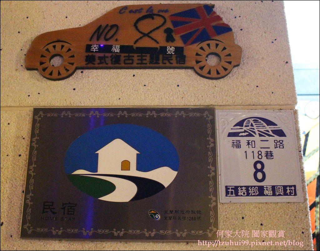 宜蘭幸福8號美式復古主題民宿 99.JPG