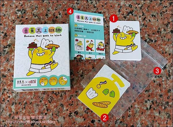 香蕉人上班趣桌遊 07.jpg