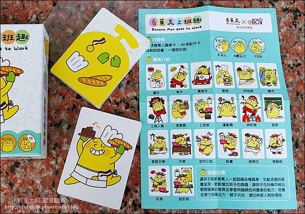 香蕉人上班趣桌遊 10.jpg