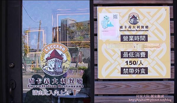 桃園龜山盧卡義大利餐廳 05.JPG