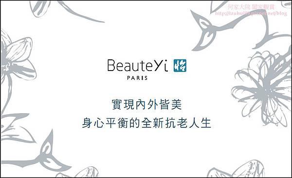 樸媞怡 BeauteYi 粉櫻唇霜 01.jpg