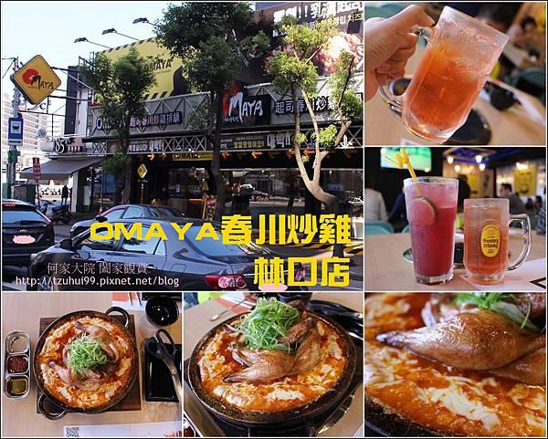 OMAYA春川炒雞-林口店 00.jpg