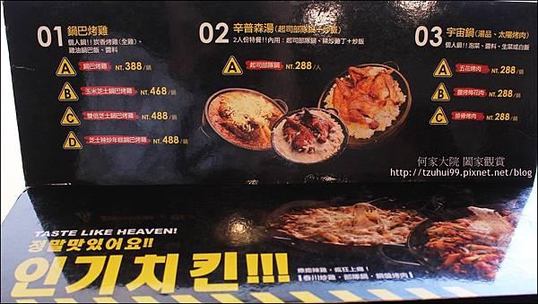 OMAYA春川炒雞-林口店 09.JPG