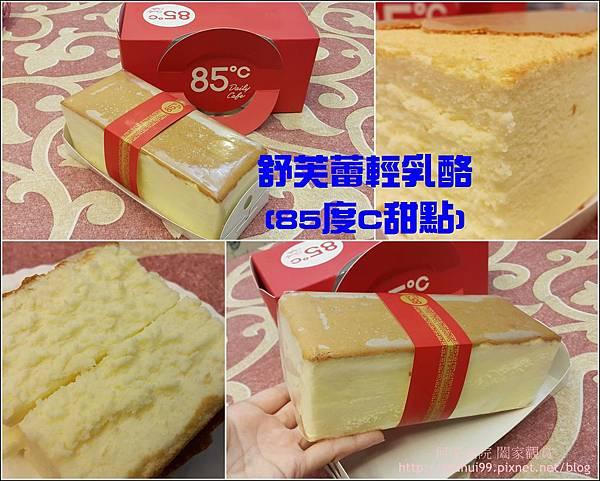 舒芙蕾輕乳酪 (85度C甜點) 00.jpg