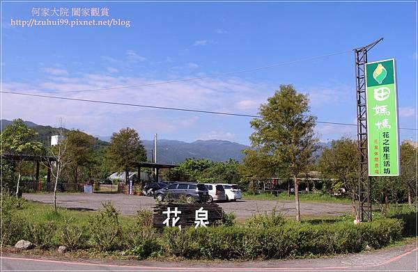 宜蘭花泉休閒農場 01.JPG
