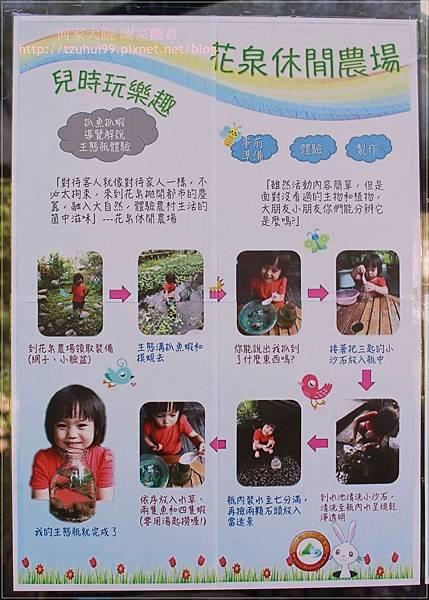 宜蘭花泉休閒農場 16-1.JPG
