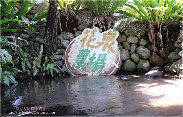 宜蘭花泉休閒農場 42.JPG
