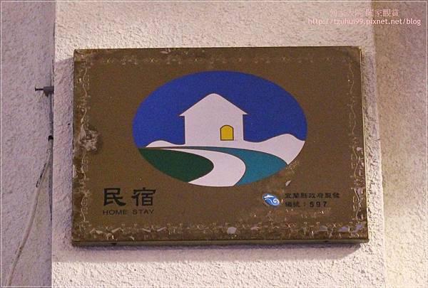 宜蘭娃娃國民宿 03.JPG