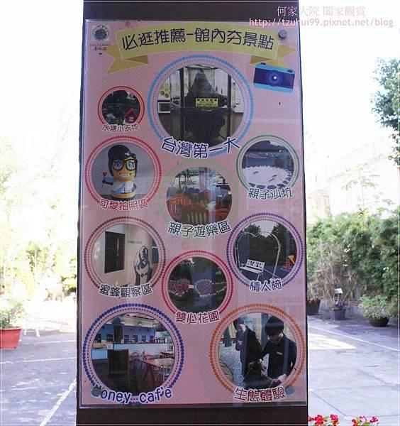 宜蘭養蜂人家蜂采館 03.JPG