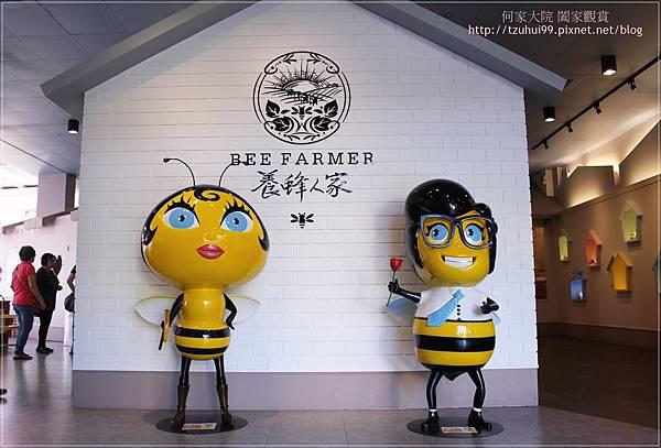 宜蘭養蜂人家蜂采館 06.JPG
