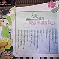宜蘭香草菲菲 10.JPG