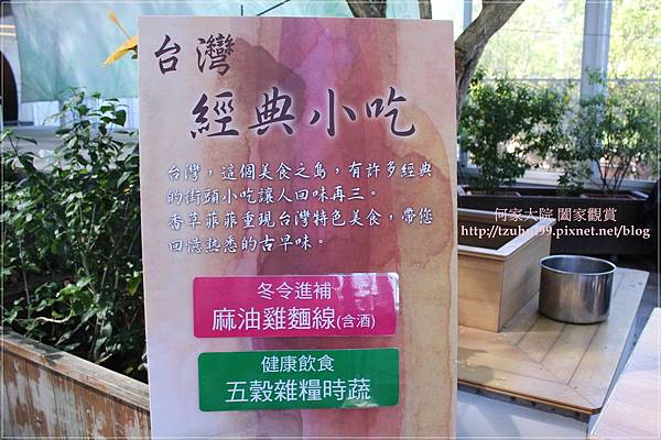 宜蘭香草菲菲 34.JPG