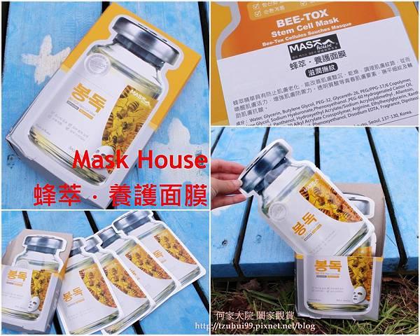 Mask House面膜 00