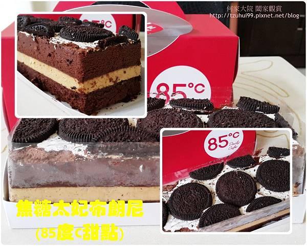 焦糖太妃布朗尼 (85度C甜點) 00.jpg