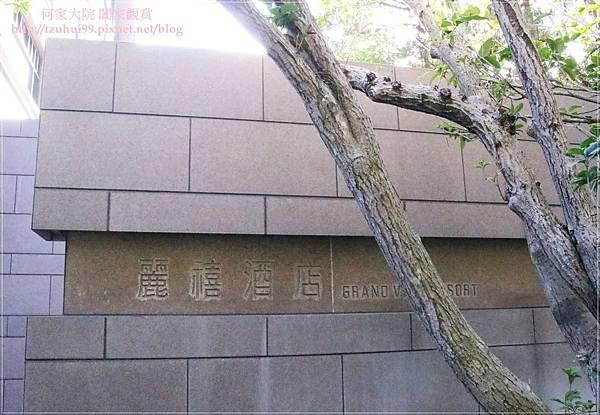 北投麗禧飯店 01.JPG