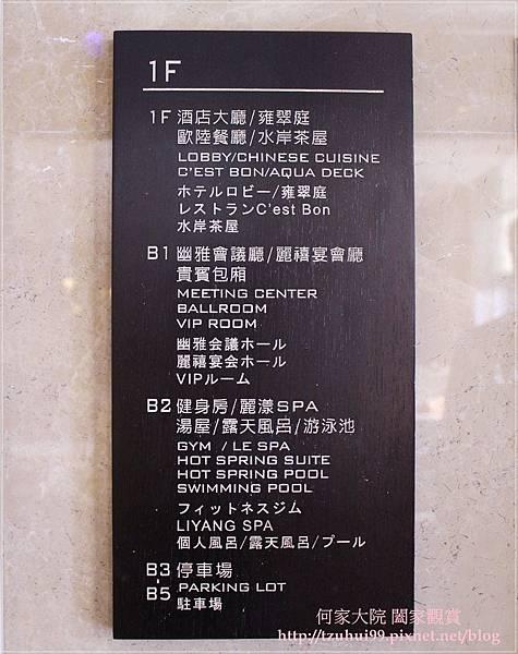 北投麗禧飯店 04.JPG