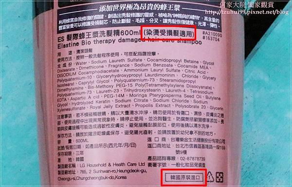 ES BIO 蜂膠髮技工程洗髮精 06.JPG