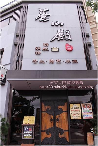 林口養心殿精緻鍋物 05.JPG