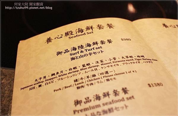 林口養心殿精緻鍋物 31-1.JPG