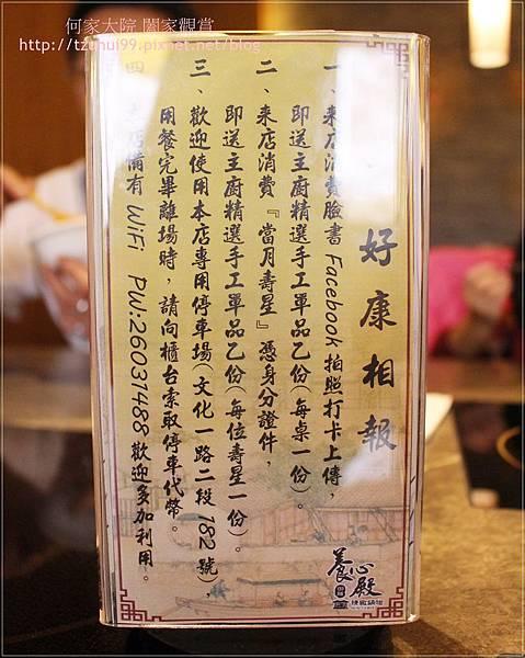 林口養心殿精緻鍋物 39.JPG