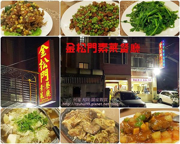 金松門素食餐廳 00.jpg