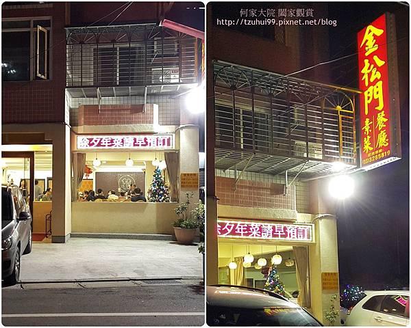 金松門素食餐廳 02.jpg