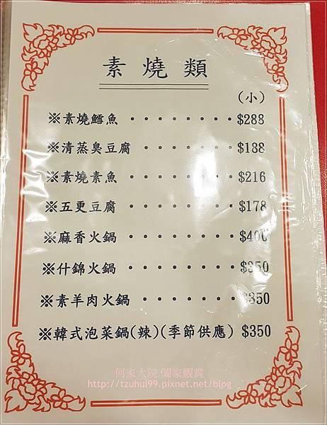 金松門素食餐廳 10.jpg