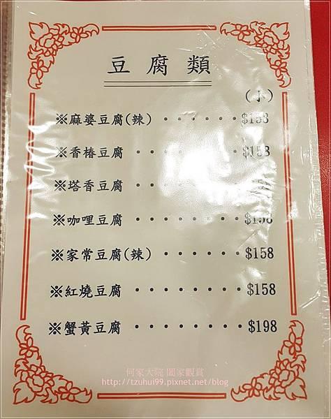 金松門素食餐廳 12.jpg