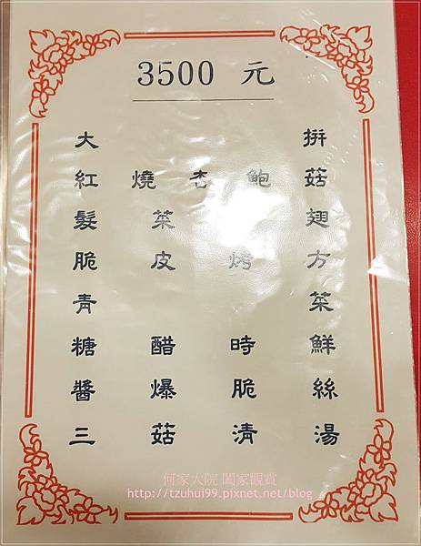 金松門素食餐廳 16.jpg