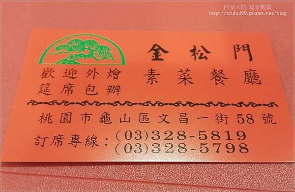 金松門素食餐廳 30.jpg