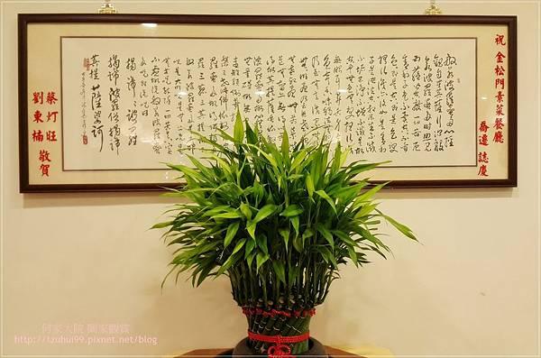 金松門素食餐廳 31.jpg