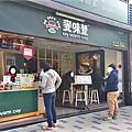 林口早餐麥味登(四維店) 01.jpg