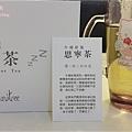 牛樟新葉思寧茶 15.jpg