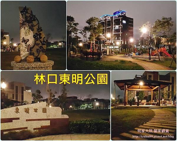 林口東明公園 00.jpg