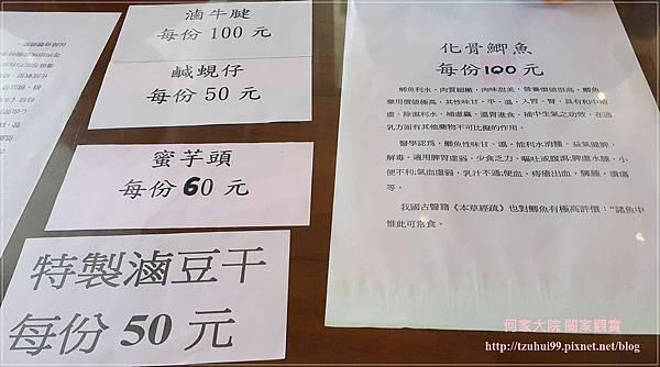 田田鵝肉攤 08.jpg