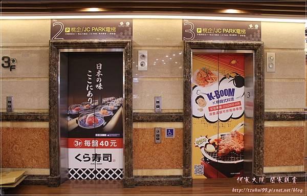藏壽司 (JC Park中壢店) 01.JPG