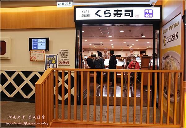 藏壽司 (JC Park中壢店) 03.JPG
