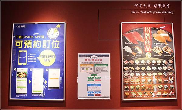 藏壽司 (JC Park中壢店) 05.JPG