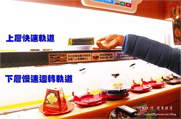 藏壽司 (JC Park中壢店) 11.JPG